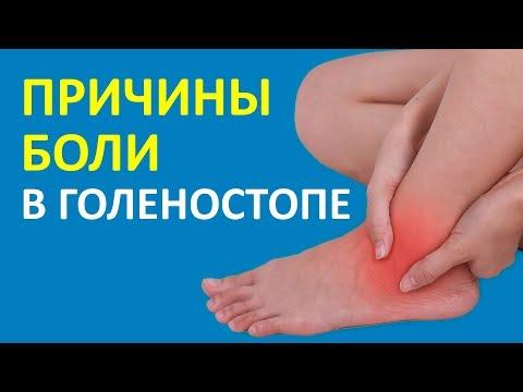 Боли в голеностопе. 5 основных причин, почему болит