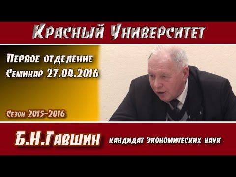 Красный университет 27.04.2016, 1-е отделение