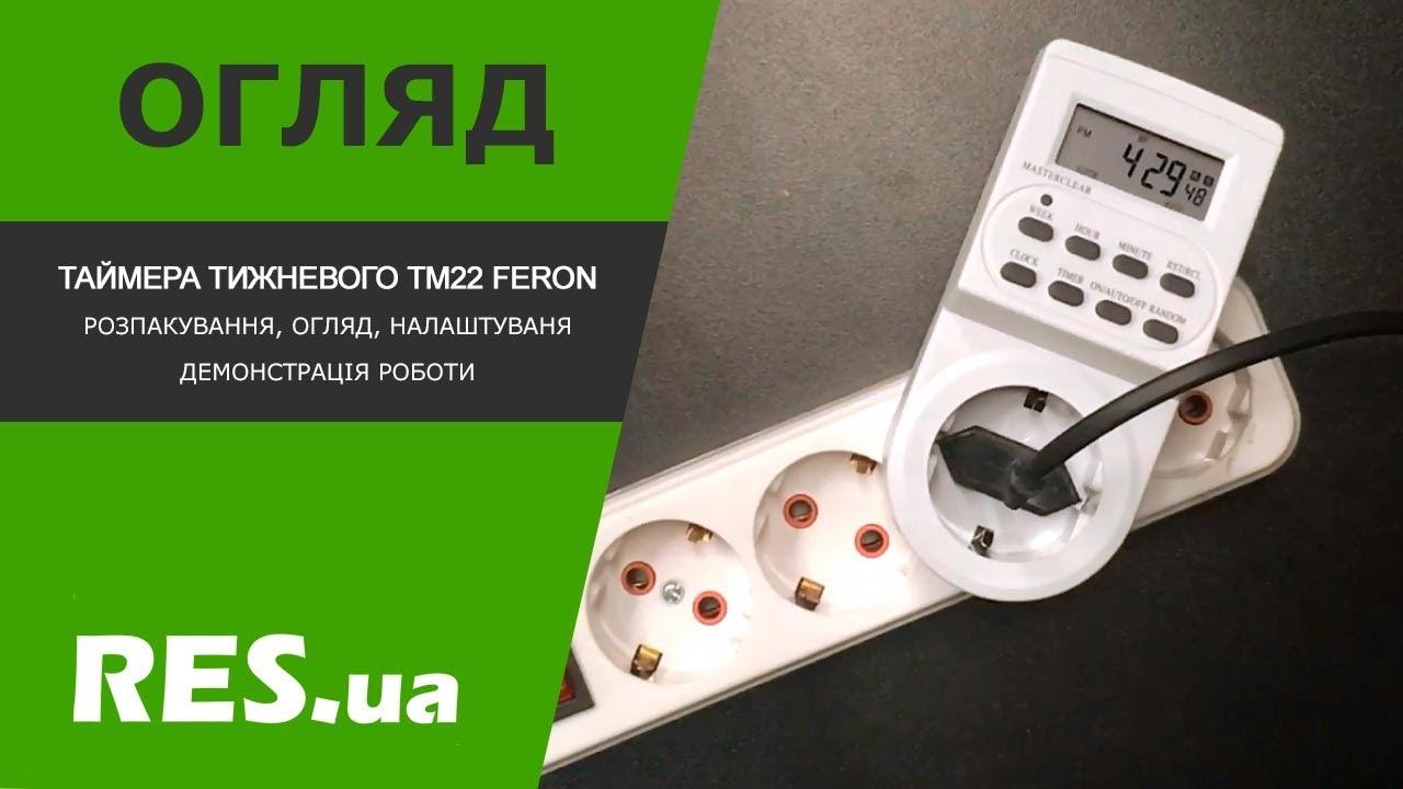 Таймер TM22 Feron - огляд, інструкція по налаштуванню, демонстрація роботи
