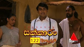 Sakkaran | සක්කාරං - Episode 122 | Sirasa TV Thumbnail