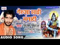 Geruwa Sadi Mangwa Di ~ Dinesh Deewana Bhola Song ~ Bhojpuri Hit Kanwar Song 2018 ~ Bol Bam Song