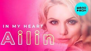 Ailin - In my heart