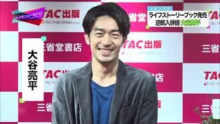 大谷亮平さん初のライフストーリーブック「日本人俳優」 発売記念イベン...