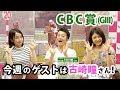 【競馬予想】「CBC賞 (G3)」ゲスト・古崎瞳 MC:ユーマ、さくまみお(18/6/30)