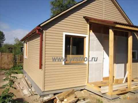 Строительство каркасных домов в Ярославле