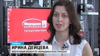 Меридиан Констракшн. Доступная ипотека в ЖК