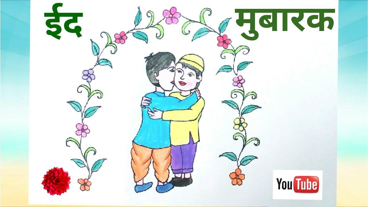 How To Draw Eid Mubarak Drawing Happy Eid Drawing For Kids Youtube