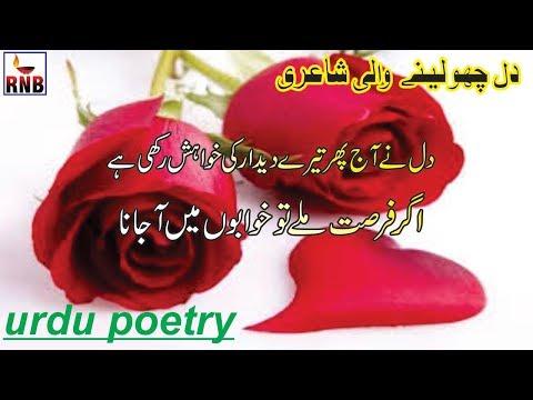 Urdu Poetry!!urdu Poetry With Voice And Images!!poetry Images!!deedar 2 Line Poetry!!