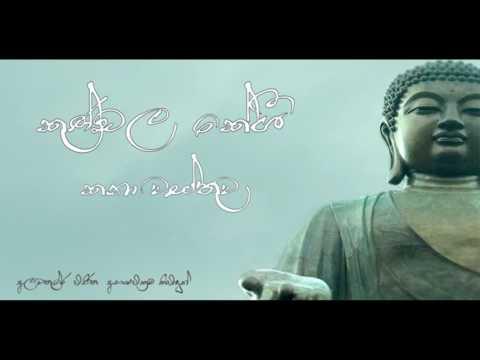 Kavi Bana Kundala Keshi kathawa - Alawathure Vijithawansha Kivindun