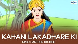 Urdu Cartoon - Kahani Lakadhare Ki | Urdu Moral Story For Kids Full