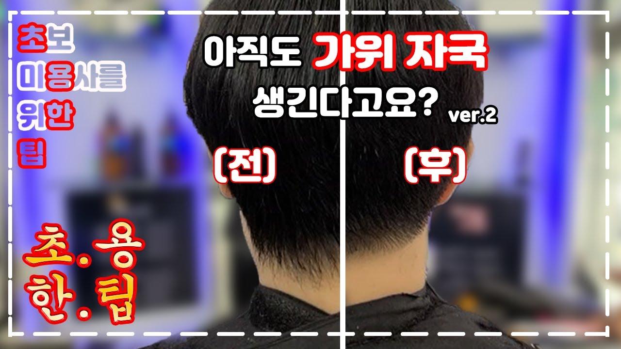 [초보 미용사를 위한 팁- 초용한팁] 아직도 가위 자국이 난다고요?? ver.2 / How To Cut Men's Hair - korean style
