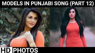 all models (part12)(name is mentioned) appearing in punjabi songs(models in punjabi songs)