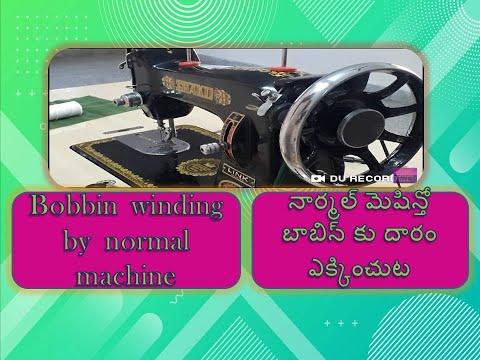 Bobbin threading by normal machine in telugu | mana fashion hub