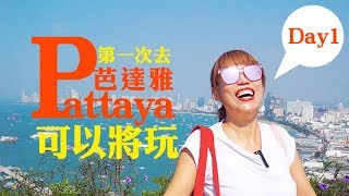 Day1 芭達雅基本景點大公開!Pattaya Bay|Walking Street ...