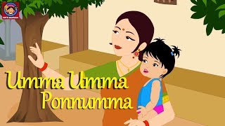 Download Umma Umma Ponnumma Malayalam Kids Songs | Famous Malayalam Lullaby | Top Malayalam Rhymes for kids MP3 song and Music Video