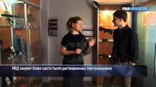 видео Электрошокеры «Скорпион» от Российского производителя ООО МАРТЪ  / Интернет-магазин электрошокеров от 2000 руб.