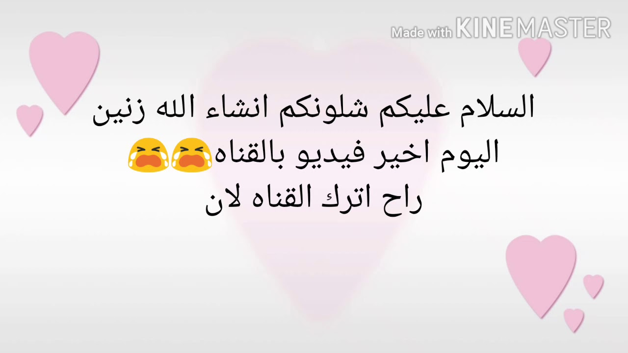 راح اترك القناه /اخير فيديو بالقناه 😞😞
