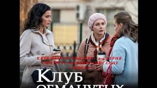 КЛУБ ОБМАНУТЫХ ЖЕН 1, 2, 3, 4 серия (Премьера: 12 июня 2018) Анонс, Описание