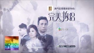 吳若希 Jinny Ng - 最後一次分手 (劇集《完美叛侶》主題曲)