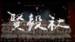 Publication Date: 2019-10-29 | Video Title: 賢毅社・聖羅撒女子中學中文部・高中第七十七屆畢業影片