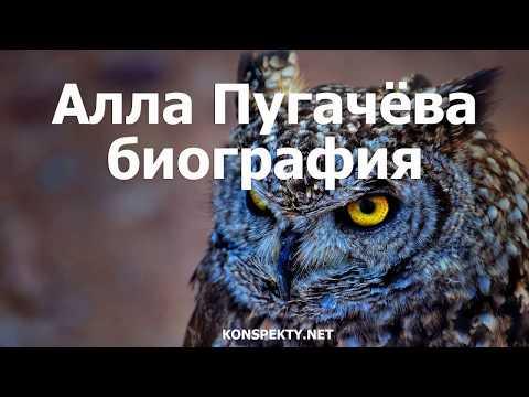 Алла Пугачёва: биография