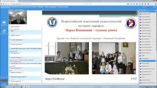 Смирнова Елена Владимировна: Экскурсия как элемент проектно-исследовательской деятельности