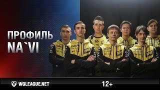 Профиль Na`Vi. Финал II сезона Wargaming.net League