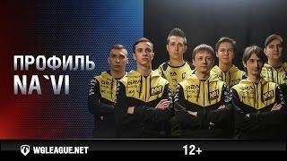 Профиль Na`Vi. Финал II сезона Wargaming.net League