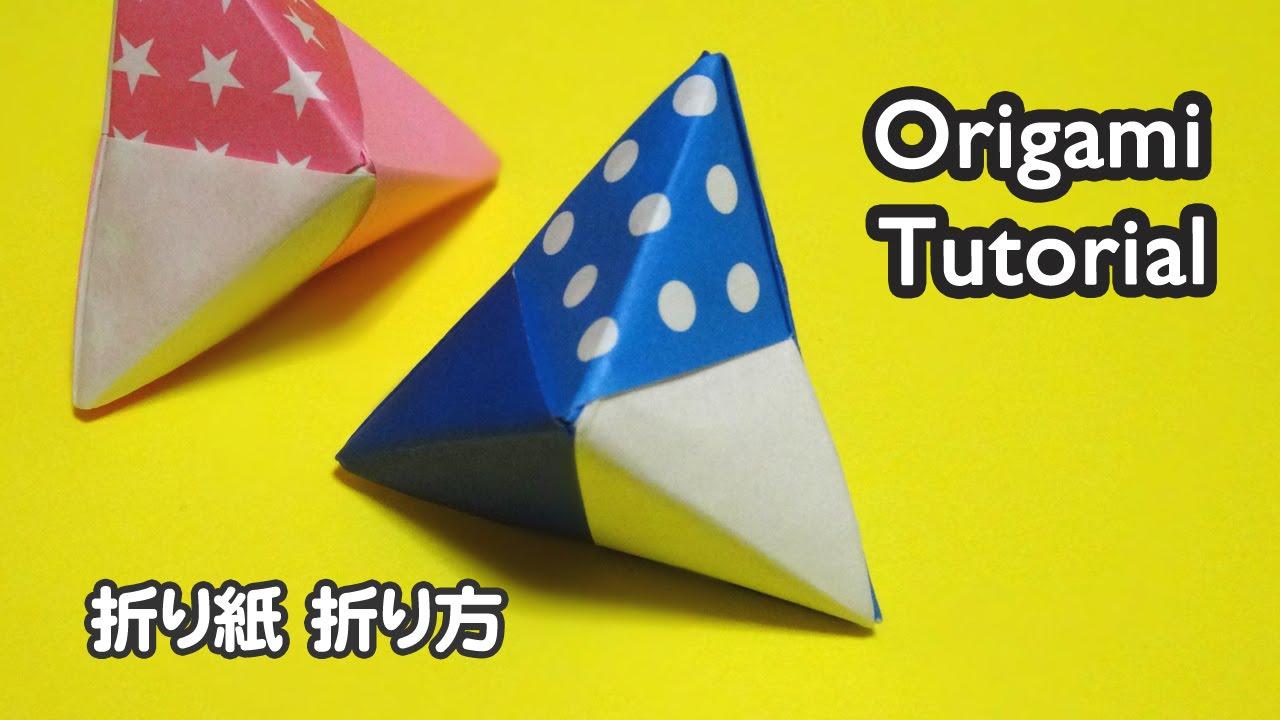 ... 折り紙 両三角錐 折り方 - YouTube