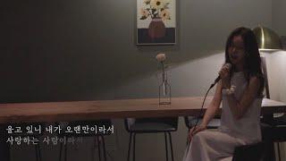 임창정 - 소주 한 잔 커버 [cover by 주롱]