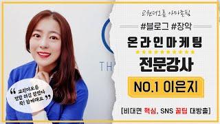 ★교원더오름 온라인마케팅으로 성공하기 비대면핵심 꿀팁!…