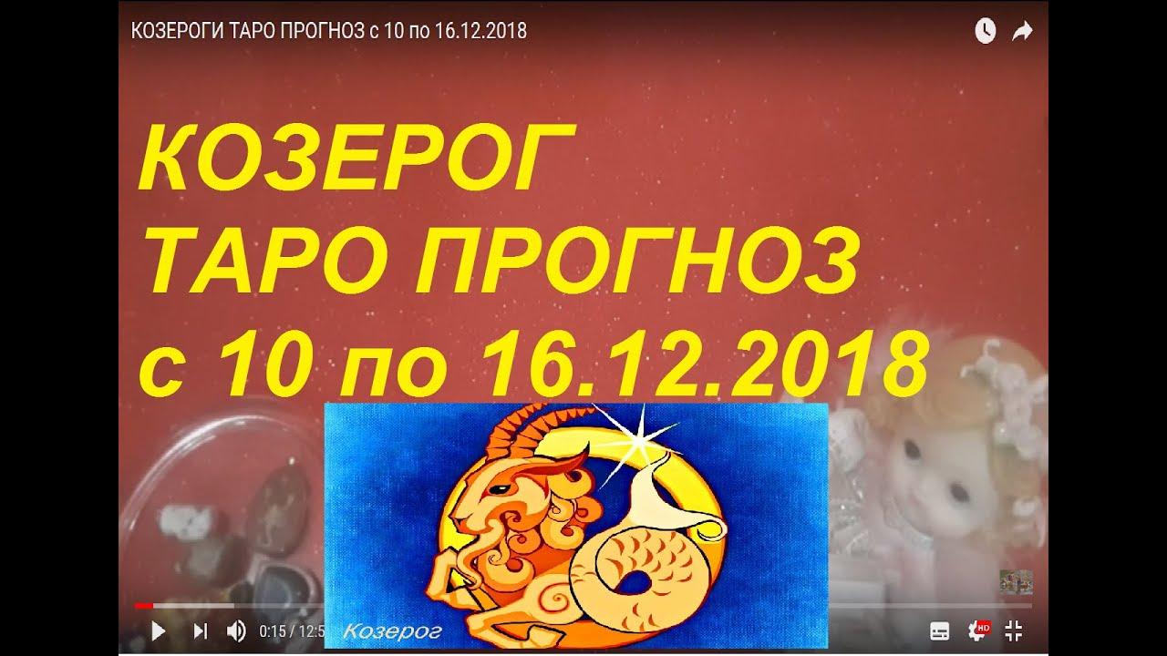 КОЗЕРОГИ ТАРО ПРОГНОЗ с 10 по 16.12.2018