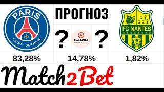 ПСЖ Нант Франция Лига 1 Прогноз На Футбол Сегодня 04 12 19