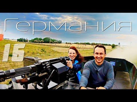 Путешествие, Скандинавия на автомобиле: Германия, Берлин часть 16 / Автопутешествие