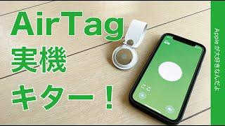 新製品「AirTag」キター!実機レビュー第一弾・iPhone 12で開封/設定から追跡までチェック!