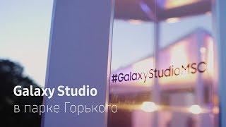 Galaxy Studio Воспоминания о лете
