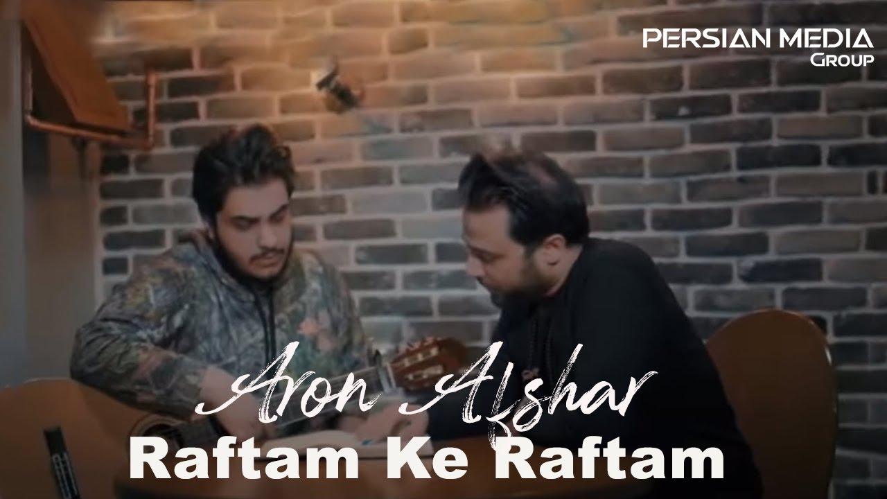 Aron Afshar Raftam Ke Raftam آرون افشار رفتم که رفتم تیزر Youtube