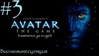 James Cameron's Avatar: The Game - Биолюминесценция - 3 серия Кампания за людей