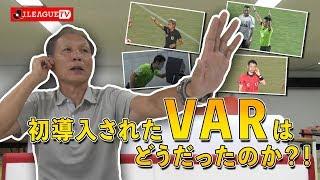 遂に導入されたVARについて語ります!Jリーグをもっと好きになる情報番組「JリーグTV」2019年9月11日