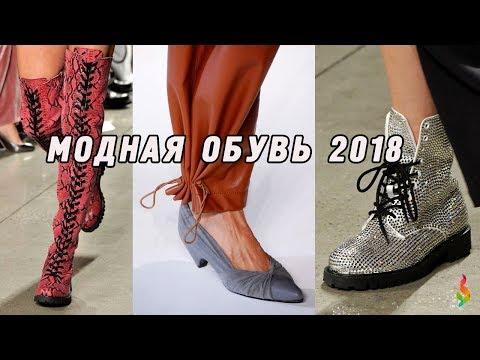 8aefd9eb960f Модная обувь 2018 фото весна-лето 🔴 ТОП 10 женских обувных трендов,  главные тенденции Fashion shoes - YouTube