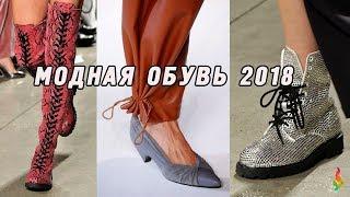 видео Модная женская обувь 2018 (фото, новинки, тенденции)