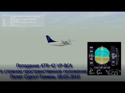 04 - ATR42 VP-BCA Сургут-Тюмень 18.03.2010