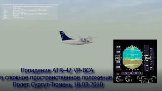 04 ATR 42 VP BCA Сургут Тюмень 18 03 2010