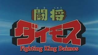Daimos Opening Theme 1978 | Tôshô Daimos (Starbirds, Fighting King Daimos)  | Video