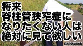 滋賀県草津市で脊柱管狭窄症になりたくない人は絶対に見て