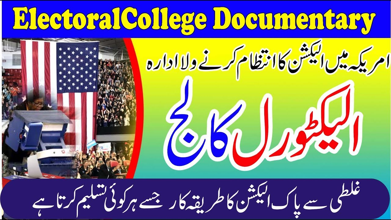 How the Electoral College Works In Urdu | Electoral College Voting System By USA in urdu