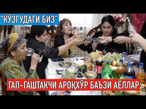 """Гап-гаштак""даги ароқхўр баъзи ўзбек аёллари | Ko'zgudagi biz"