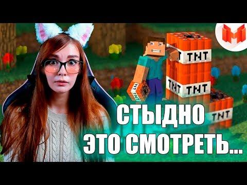 "#2 Minecraft ""Баги, Приколы, Фейлы"" Реакция на Мармока в Майнкрафте"