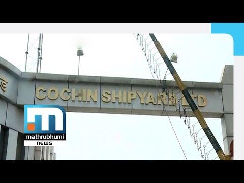 Five Killed, Several Injured In Blast At Cochin Shipyard| Mathrubhumi News