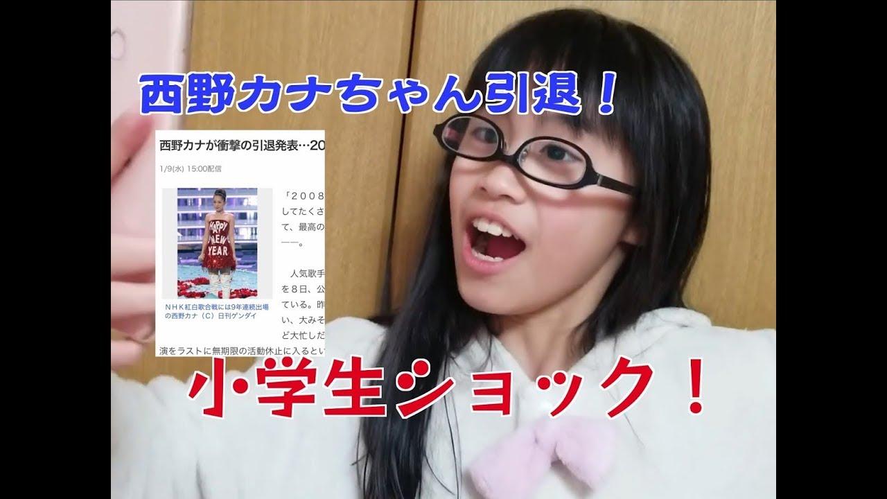 小学生ショック!西野カナちゃんが!